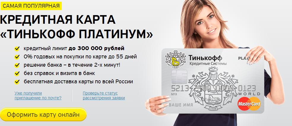 тинькофф кредитные системы рейтинг свой номер