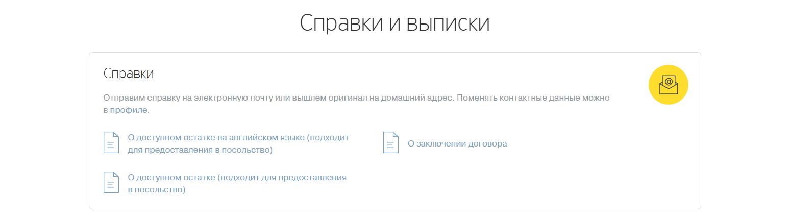 пакет документов для получения кредита Коптевская улица