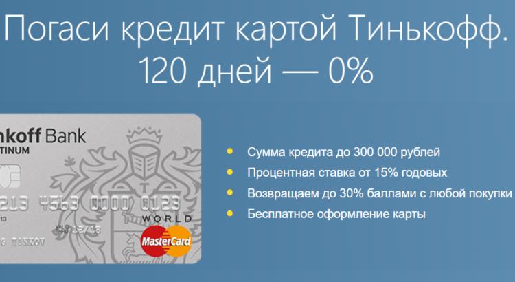 Тинькофф платинум 120 дней без процентов